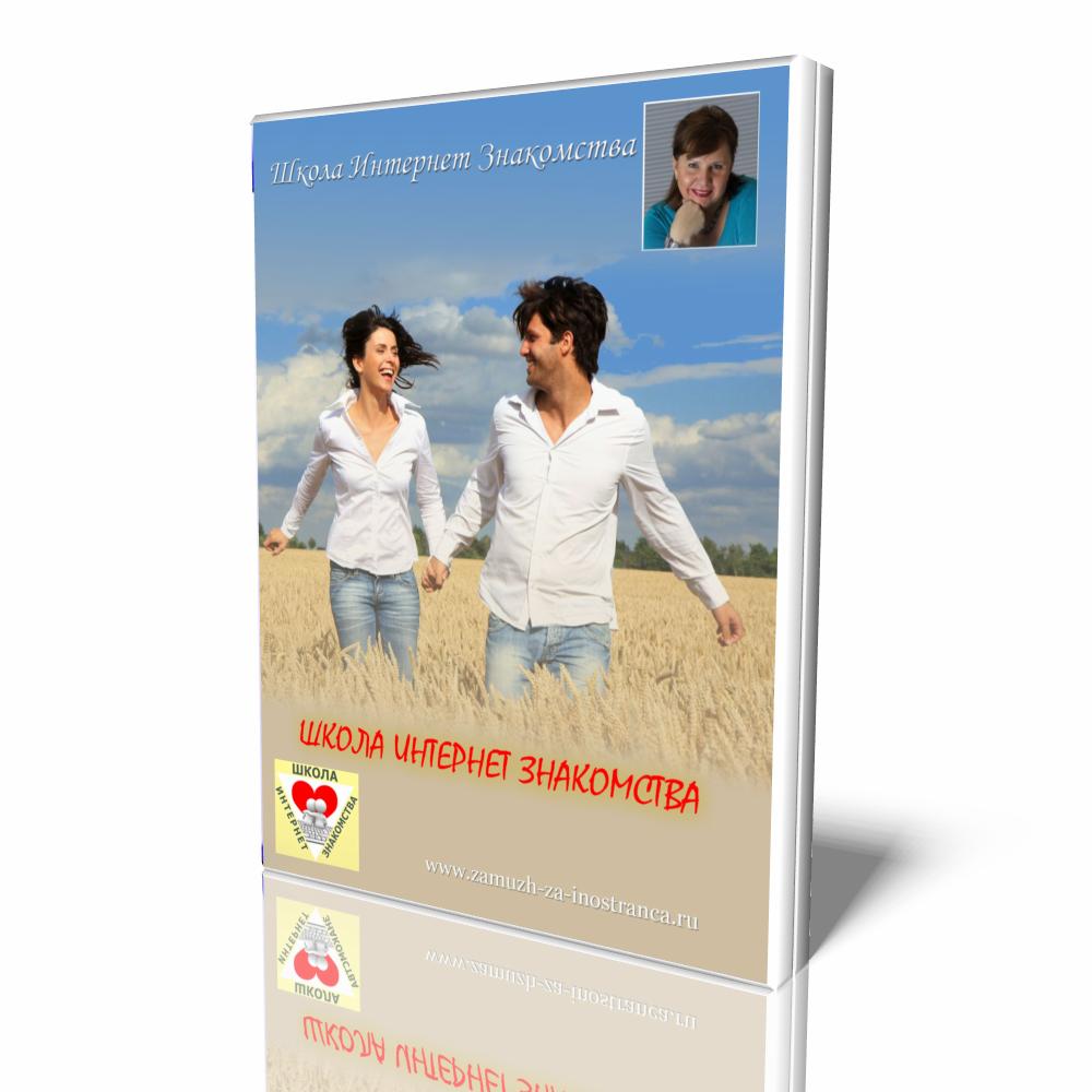 счастливые истории о знакомствах с иностранцами