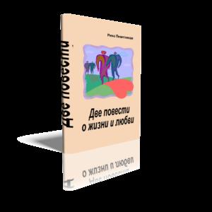 Книга 2 повести