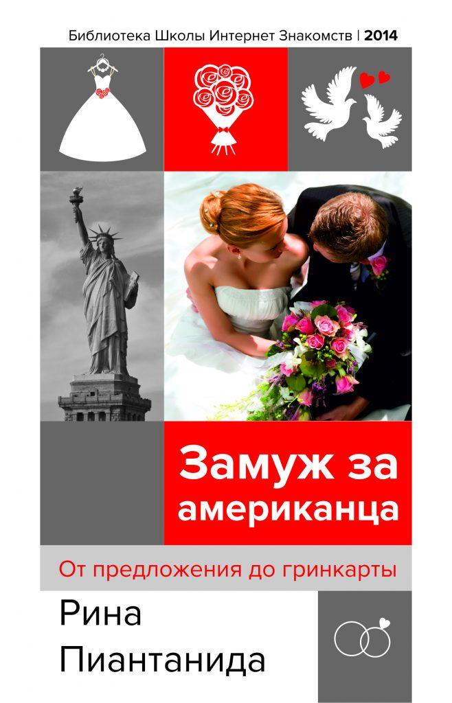 Брак с американцем сайт знакомств