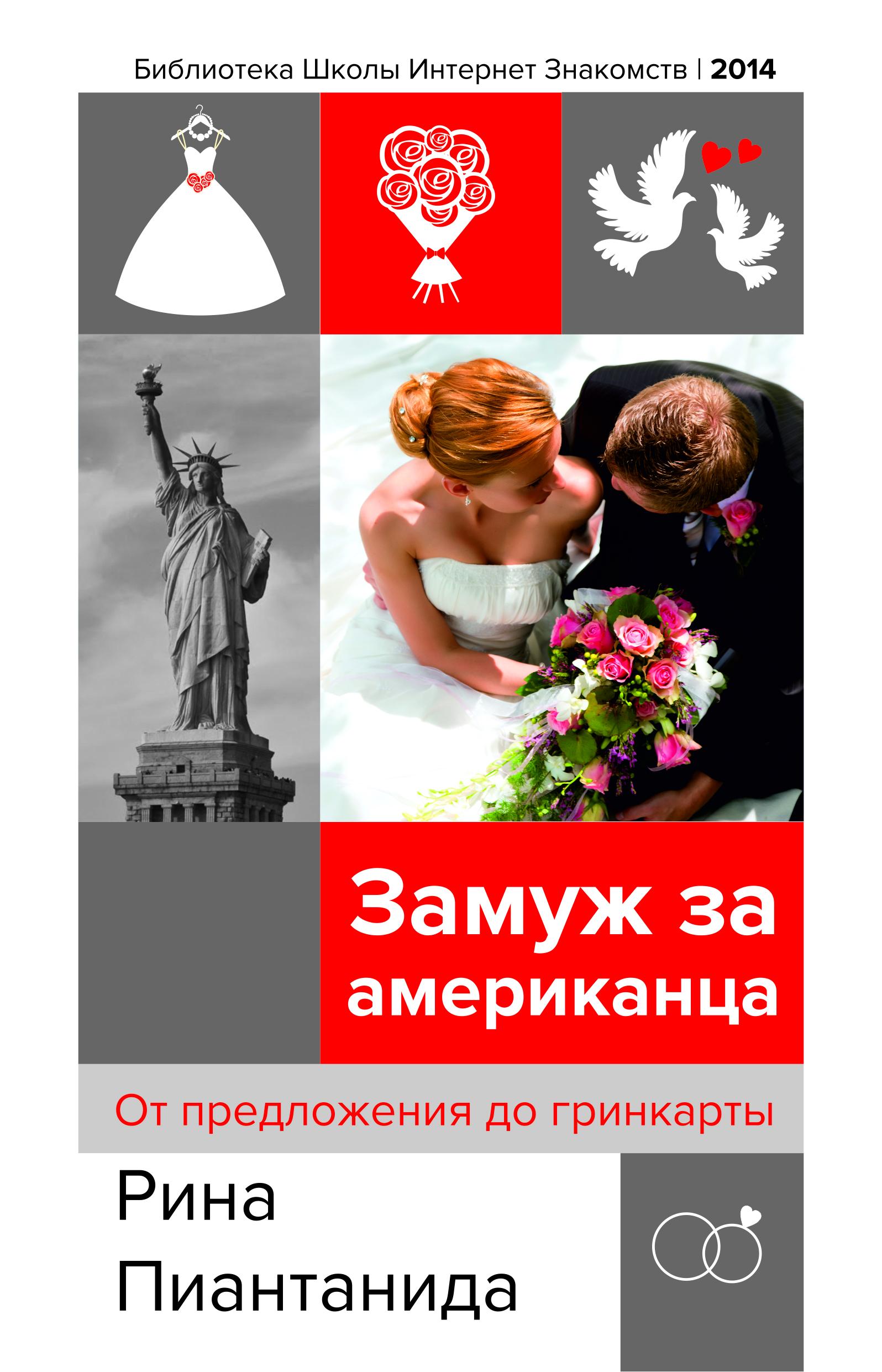 замуж за иностранца сайт знакомств с иностранцами