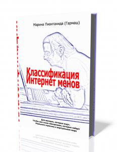 книга о знакомстве в сети