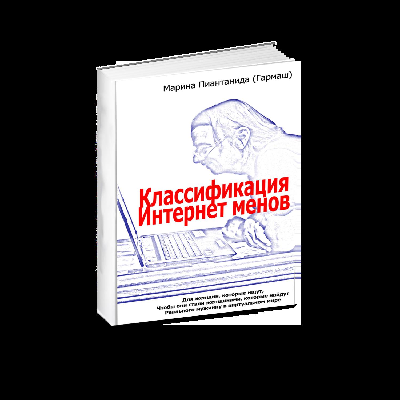 Классификация Интернет Менов